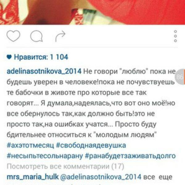 Аделине Сотниковой изменил возлюбленный