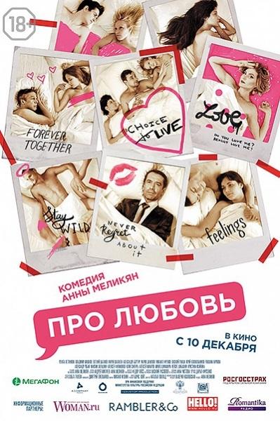 """""""Про любовь"""", """"Батальонъ"""" и другие номинанты на кинопремию """"Ника"""""""