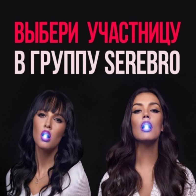 Максим Фадеев готов назвать имя новой участницы группы «Серебро»