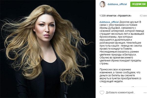 Ирина Дубцова отменила гастроли из-за болезни