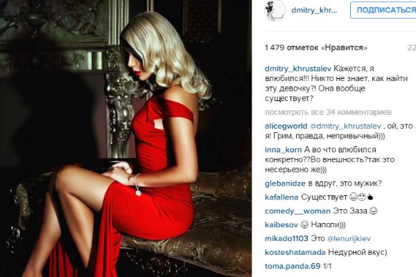 Дмитрий Хрусталев влюбился в незнакомку