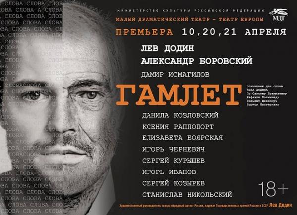 """""""Hamlet"""" tamaşasının afişası"""