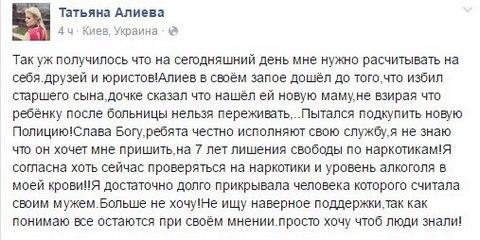Экс-защитник «Локомотива» избил четырехлетнего сына