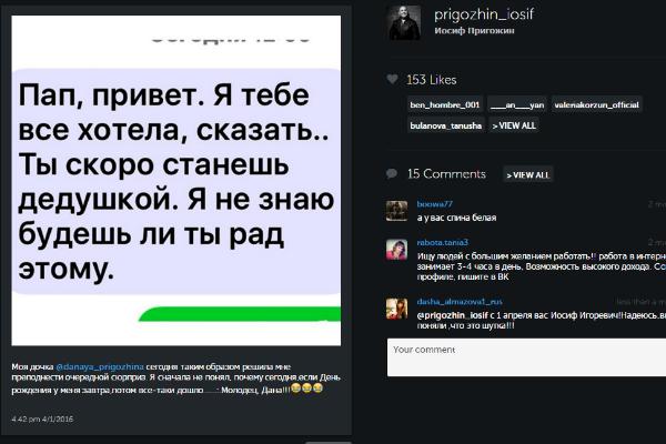Дочь Иосифа Пригожина сообщила о беременности