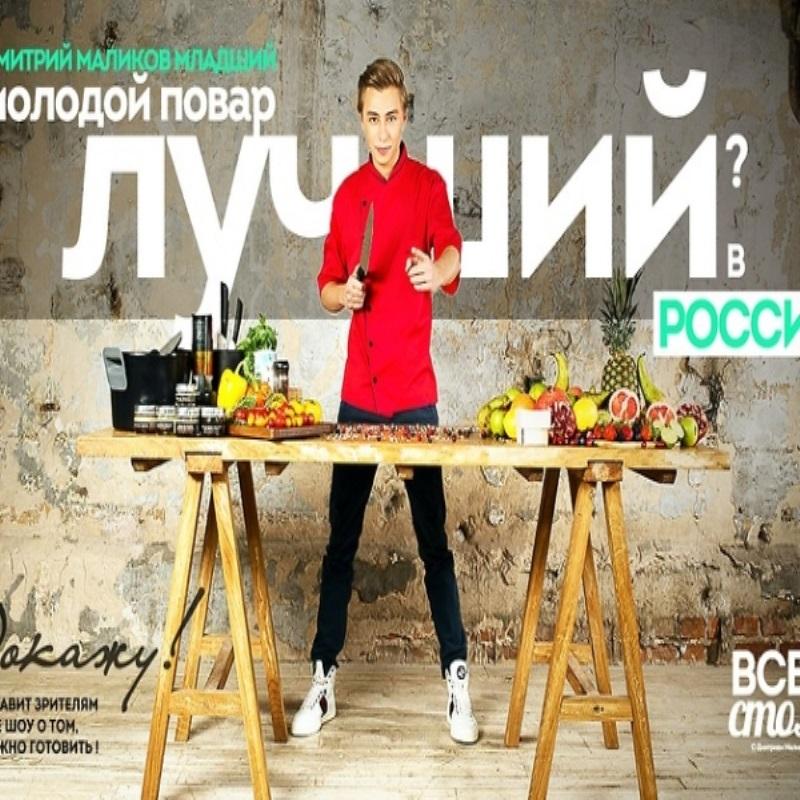 Дима Маликов-младший стал шеф-поваром