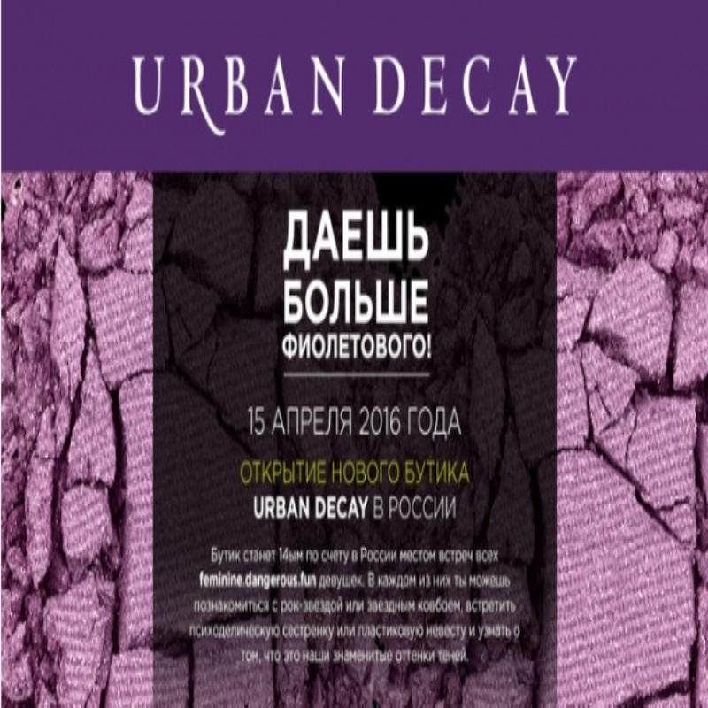 В Москве откроется второй отдельный бутик Urban Decay