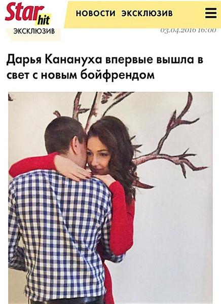 Канануха променяла Батрутдинова на парня из Казани