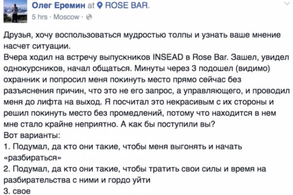 Эмин Агаларов извинился за скандал с инвалидом