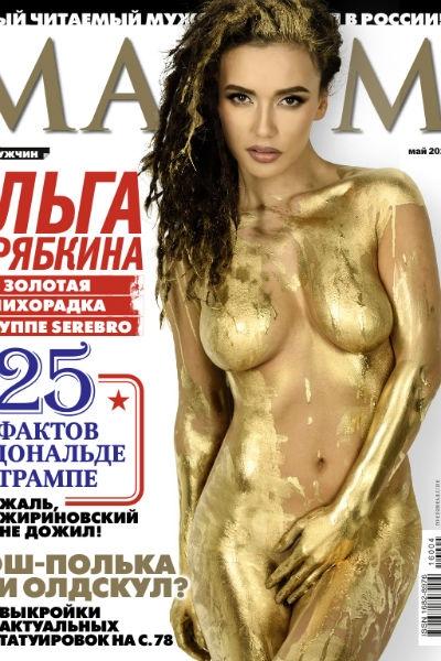 Ольга Серябкина демонстрирует обнаженное тело