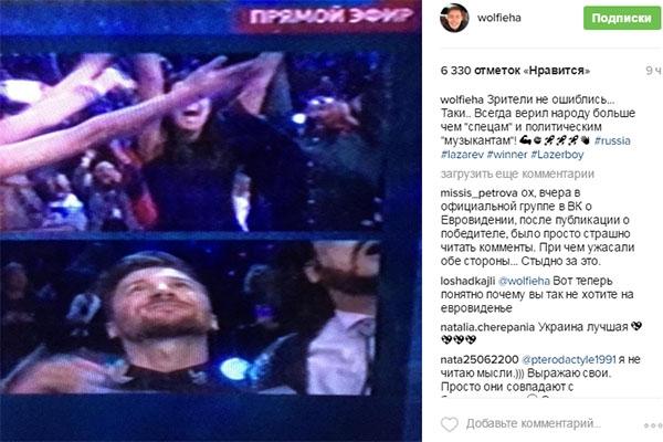 Звезды поддерживают Сергея Лазарева после «Евровидения»