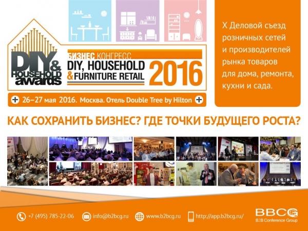 7причин растущей популярности DIY &Household 2016