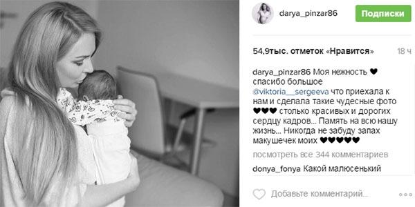 Дарья Пынзарь вышла на первую прогулку с малышом