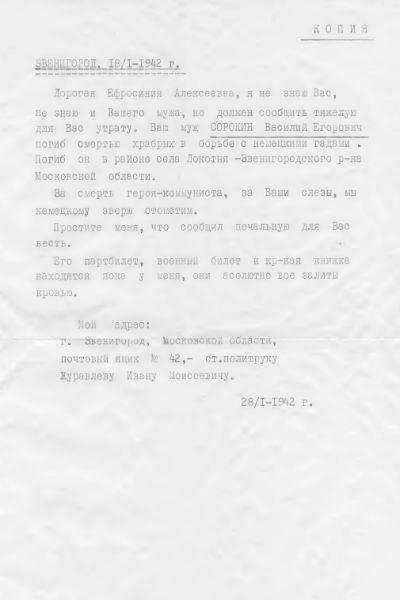 Объявлены итоги конкурса «Письмо с фронта»