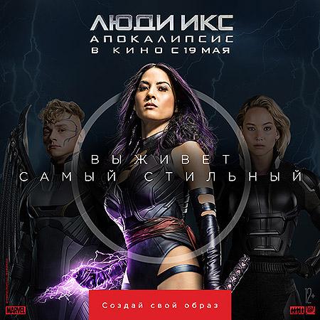 """""""Люди Икс: Апокалипсис"""" – выживут самые стильные: спецпроект на SPLETNIK.RU"""