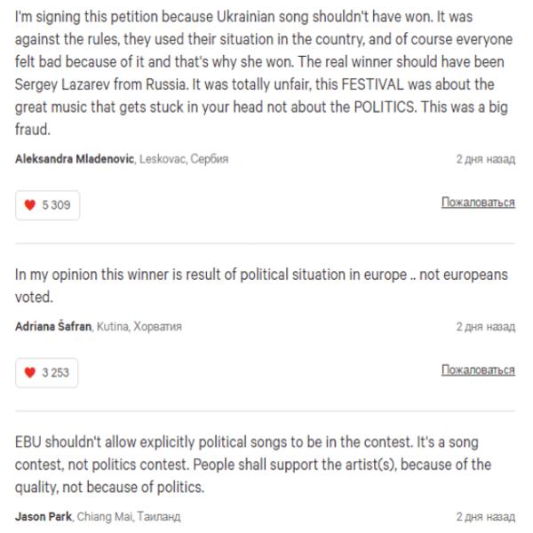 Больше 200 тыс. человек требуют пересмотреть итоги «Евровидения»