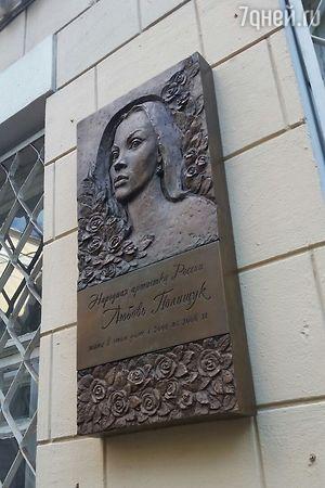 На доме, где жила Любовь Полищук, установили мемориальную доску