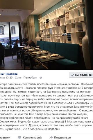 Скандал в ресторане: жена Шнурова поругалась с женой Парфенова
