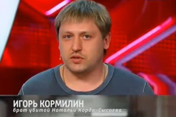 Близкие убитой жены актера Кордо-Сысоева считают его виновным