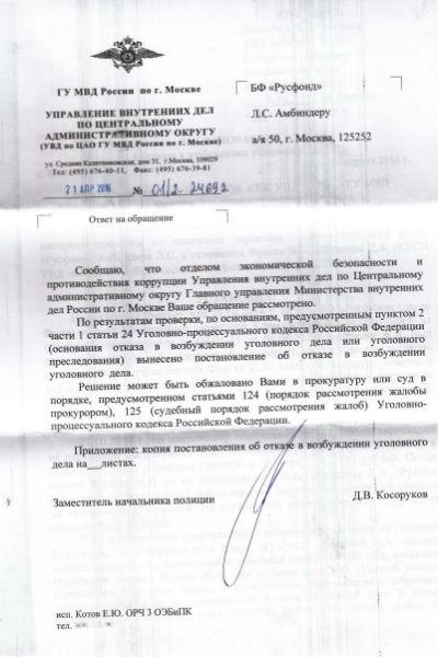 «Русфонд» вновь обратился в суд для поиска пропавших денег Фриске