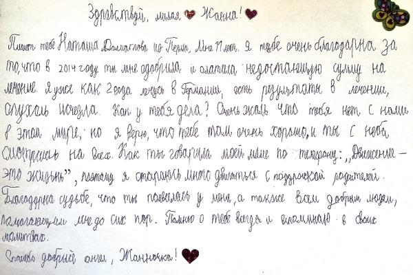 Спасенные Жанной Фриске дети оставили ей трогательные послания