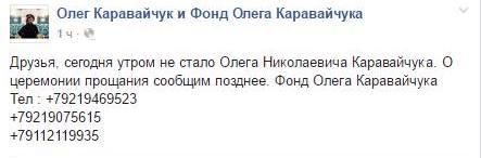 Умер композитор Олег Каравайчук