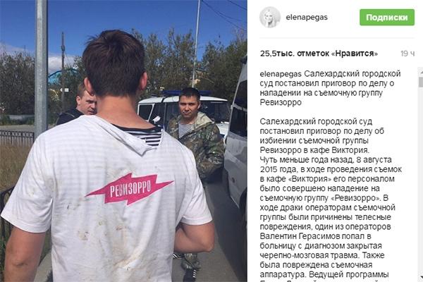 Суд вынес приговор обидчикам Елены Летучей