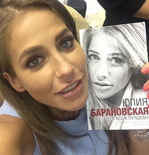 Юлия Барановская представила свою книгу о жизни с Аршавиным