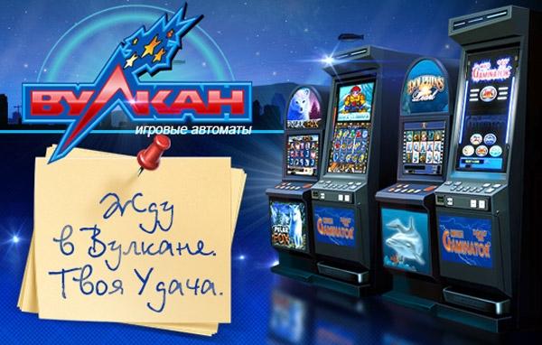 5 бесплатных игровых аппаратов в казино Вулкан