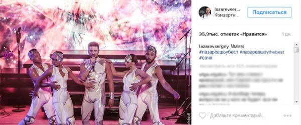Лазарев шокировал поклонников откровенным костюмом