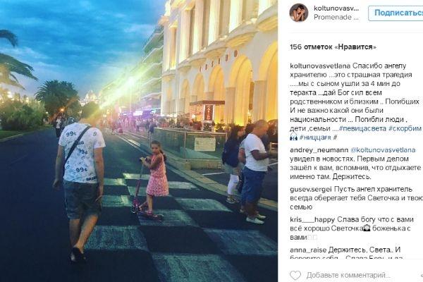 Певицы из России и Украины чудом остались живы в Ницце