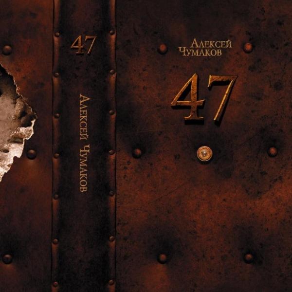 Алексей Чумаков готовит к выпуску вторую книгу