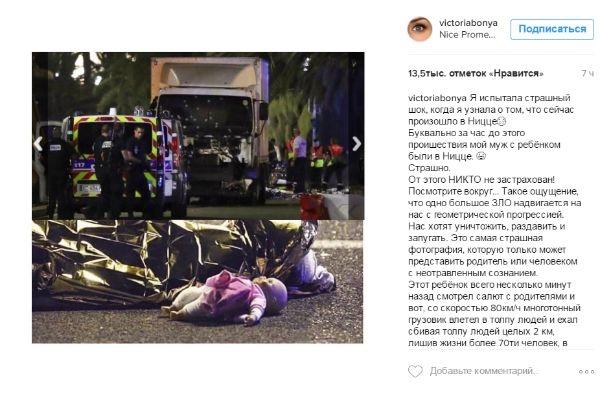 Трагедия в Ницце: звезды скорбят по жертвам теракта во Франции