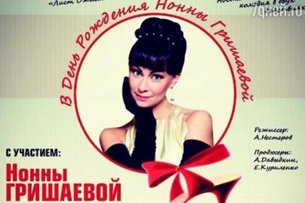 Нонна Гришаева отмечает юбилей на сцене
