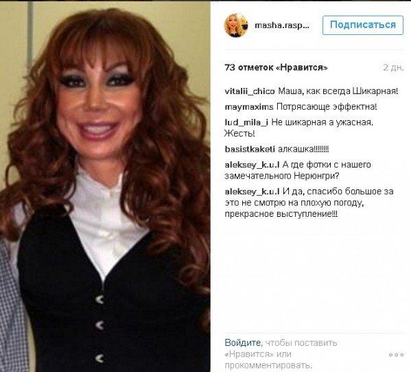Новый снимок Маши Распутиной ужаснул её поклонников