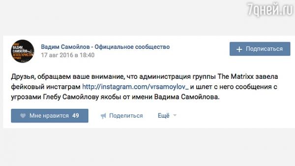 В конфликте братьев Самойловых появились наемный убийца, телохранители и фейковые аккаунты