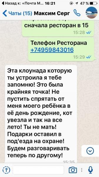 Борисова решила подать в суд в ответ на угрозы мужа