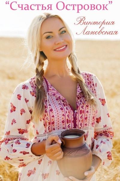 Виктория Ланевская презентовала песню «Счастья Островок»