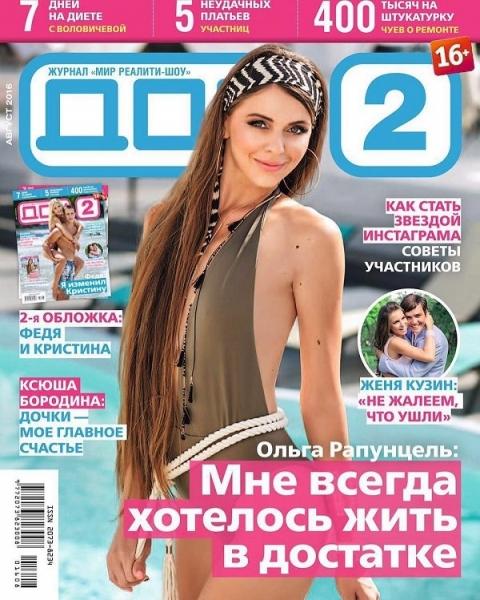 Участница Дом-2 Ольга Рапунцель раскрыла секреты своего прошлого