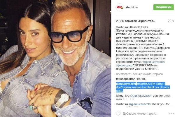 Танцующий миллионер Джанлука Вакки счастлив признанию в России