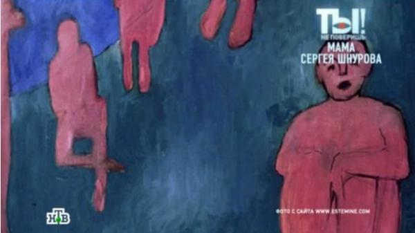 Мама Сергея Шнурова показала неприличные рисунки сына