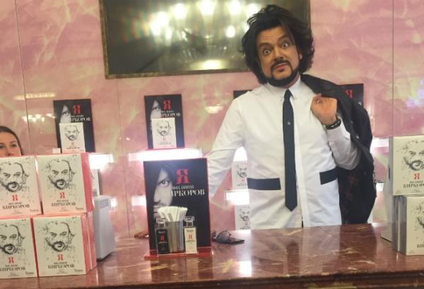 Филипп Киркоров купил собственные духи за 8000 рублей