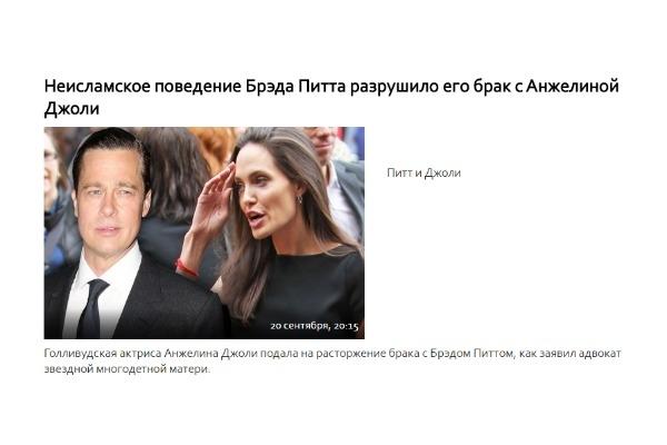 Коллекция самых абсурдных слухов о Джоли и Питте: обзор прессы