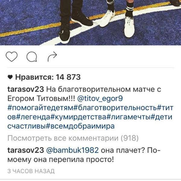 Тарасов о состоянии Бузовой: «Она плачет? По-моему просто перепила»