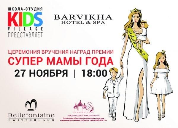 В Барвиха Luxury Village состоится вручение Премии Супер Мамы Года 2016