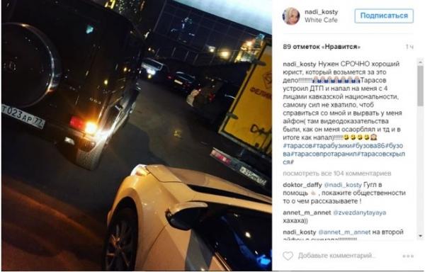 Тарасов разоблачил девушку, обвинившую его в нападении