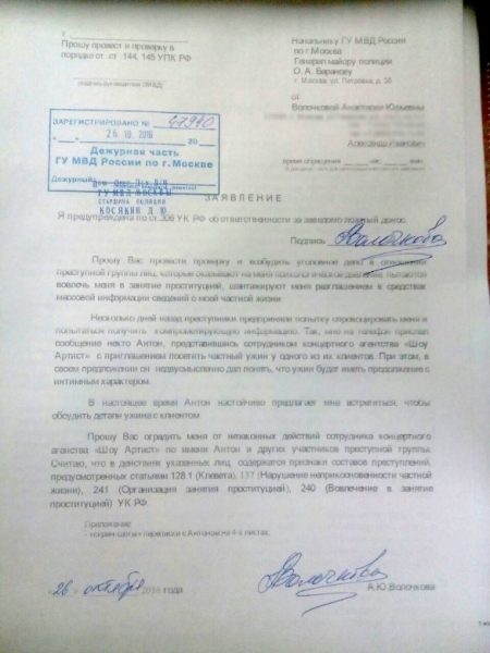 Непристойное предложение вынудило Волочкову обратиться в полицию