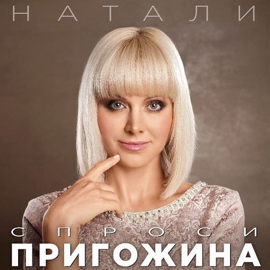 Натали посвятила новую песню Валерии!