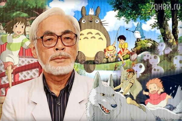 Фанаты японских анимационных фильмов ликуют: легендарный режиссер Хайяо Миядзаки возвращается!