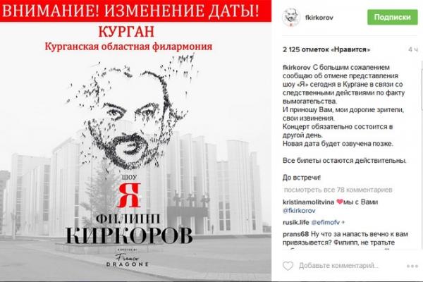 Киркоров отменил концерт из-за разборок вокруг плагиата