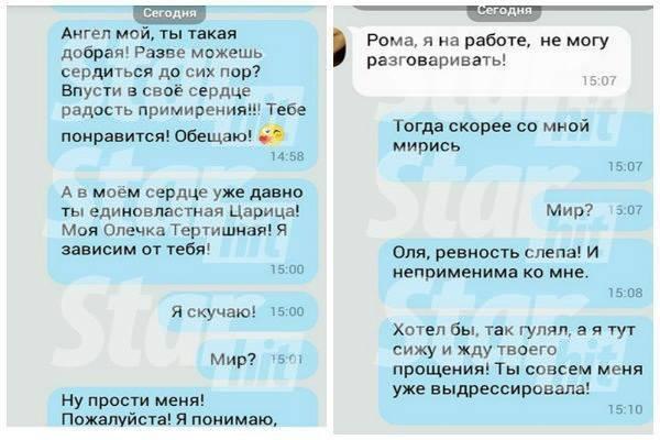 Май Абрикосов публично вымаливает прощение у избранницы. ФОТО